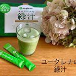 毎日の健康のためにユーグレナの緑汁を始めました59種類の栄養素も摂取できるミドリムシ配合の優れもの!夏バテ気味にもちょうど良く我が家では豆乳や牛乳に溶かして飲んでます(^^)スティ…のInstagram画像