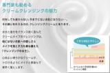 「【株式会社バースバンク様】ナマシア クレンジングクリーム」の画像(3枚目)