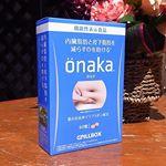 みきぽん日記(https://ameblo.jp/mikipon0125/entry-12508599085.html)ピルボックスジャパンの『onaka(おなか)』内臓脂肪と皮下脂肪を減らすのを助け…のInstagram画像