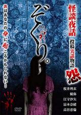 「ポップコーンの悲劇 & DVD:ぞくり。怪談夜話 投稿実話物語 怨」の画像(2枚目)