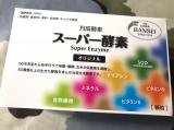 「100%国産の米ぬか・胚芽を使用「生きている酵素」」の画像(1枚目)