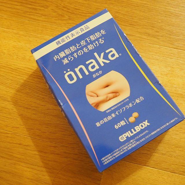 """口コミ投稿:お腹の脂肪が気になる方に適した機能性表示食品"""" #onaka """"を試させていただきまし…"""