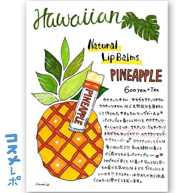 口コミ投稿:#フォーエス @four_s_inc*ハワイを感じられるトロピカルリップ🌴お土産でもらうことも…