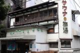 京都夏旅④Kaikadocafe 雰囲気抜群夜中のチーズケーキ &この銭湯はの画像(5枚目)