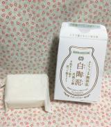 白陶泥洗顔石鹸    ①の画像(3枚目)