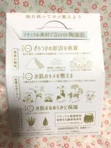 白陶泥洗顔石鹸    ①の画像(2枚目)