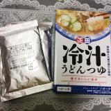 口コミ記事「☆新商品☆麺でおいしい食卓「冷汁うどんつゆ」☆」の画像