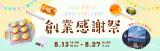 鎌田醤油の「だし醤油」の画像(6枚目)