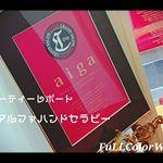 👑匠技 特殊技術アルファハンドセラピー👑前postの講座後は、移動して靭公園近くの『愛雅粧ビューティカレッジ 大阪校』さんへ(*`・ω・)ゞ✨~1回で3つの満足(睡眠・…のInstagram画像