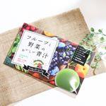 ..10月31日発売のフルーツと野菜のおいしい青汁♡..こちら、フルーツミックス味でめちゃくちゃ美味しい青汁なの🌿..しかも、ただ美味しいだけなく美活・美ボ…のInstagram画像