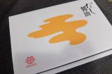 ★鎌田醤油 だし醤油★の画像(1枚目)