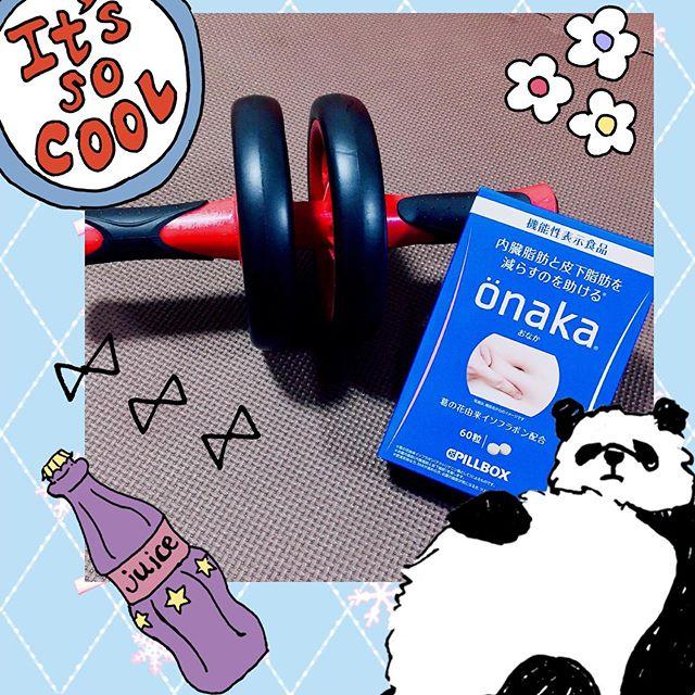 口コミ投稿:自宅で腹筋鍛えるために頑張ります!!#onaka #機能性表示食品 #おなか #葛の花 #ピ…