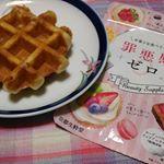 おやつのワッフルと一緒に京都生粋堂( @kyotokissuido )の罪悪感ゼロ( @zaiakukan_zero )👌🍴 食物繊維が入っているから、ダイエットしようとしてるのに甘いものを食べてしま…のInstagram画像