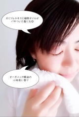 「重くなり過ぎない軽い仕上がり ♥ 華蜜恋(カミツレン)ナチュラルシャンプー」の画像(4枚目)