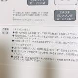 「エタリテ クレンジングローションM」の画像(3枚目)