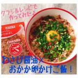 クラシルレシピ活用♪「わさび醤油&おかか卵かけご飯」を作ってみた!の画像(1枚目)