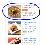 クラシルレシピ活用♪「わさび醤油&おかか卵かけご飯」を作ってみた!の画像(2枚目)