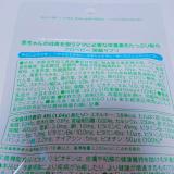 【使用レポ】アロベビー 葉酸サプリの画像(2枚目)