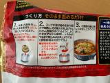 なべやき屋キンレイ お水がいらない 横浜中華街五目あんかけラーメン 食べてみた!の画像(2枚目)