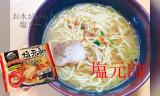 【キンレイ】忙しいママの味方!お水がいらない塩元帥塩ラーメンのレビュー【簡単 本格】の画像(1枚目)