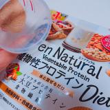 【使用レポ】エンナチュラル植物性プロテインダイエットの画像(3枚目)