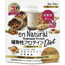 【使用レポ】エンナチュラル植物性プロテインダイエットの画像(5枚目)