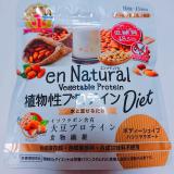 【使用レポ】エンナチュラル植物性プロテインダイエットの画像(1枚目)