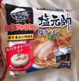 2019年秋の新商品!お水がいらない 塩元帥塩ラーメン食べてみたよの画像(2枚目)