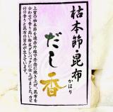 「カネ吉の元気だし だし香」の画像(1枚目)