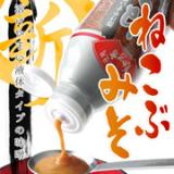 「【ねこぶ味噌】大匙一杯で本格的なお味噌汁!お料理モニター大募集♪ 参加登録が完了しています。」の画像(1枚目)