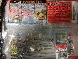 当選! 新商品「お水がいらない 家系ラーメン」鍋焼き屋キンレイの画像(2枚目)
