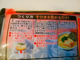 お水がいらない 家系ラーメン めっちゃうまい 調理簡単の画像(4枚目)