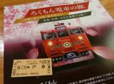 人気観光列車に格安で乗る方法!あこがれの水戸岡デザイン観光列車ろくもんに2000円以内で乗れるの画像(4枚目)