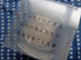 ★ペリカン石鹸 ノーファンデソープ★の画像(3枚目)