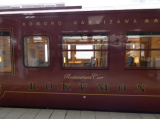 人気観光列車に格安で乗る方法!あこがれの水戸岡デザイン観光列車ろくもんに2000円以内で乗れるの画像(2枚目)