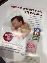 ママのカルシウム♡モニターの画像(3枚目)
