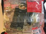 キンレイ お水がいらない 横浜家系ラーメン4食(袋)の画像(2枚目)