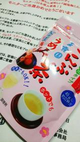 「アイス梅こんぶ茶」の画像(1枚目)