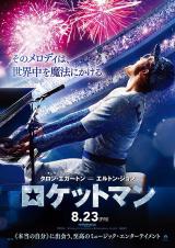 「映画:ロケットマン」の画像(1枚目)