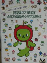 ゆるキャラコインロッカー in 長野駅の画像(1枚目)