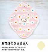 <monitor>地球洗い隊  Sunny Days布ナプキン・ひし形プチ(布ライナー)の画像(3枚目)