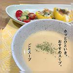 五島で育ったさつまいものやさしくて濃厚なごといもポタージュ美味しかったぁぁぁ!濃厚なサツマイモのポタージュ。味がしっかりしてる。長崎県から西100㎞に位置する五島列島福江島にあ…のInstagram画像