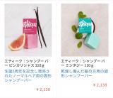 日本初上陸!限定の石鹸シャンプーの画像(6枚目)
