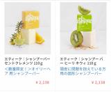 日本初上陸!限定の石鹸シャンプーの画像(5枚目)
