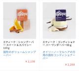 日本初上陸!限定の石鹸シャンプーの画像(7枚目)