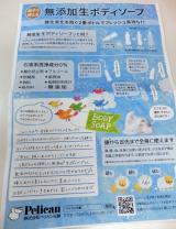 <monitor>ペリカン石鹸 トルニオ石鹸の画像(1枚目)