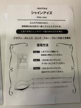 「♡マルシュール シャインアイズ 04 ブルー♡」の画像(4枚目)