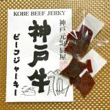 「こんなの初めて!神戸元町辰屋さんの「神戸牛ビーフジャーキー」」の画像(4枚目)