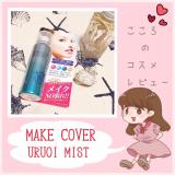 「MAKE COVER URUOI MIST」話題のフィックスミストでメイク崩れない体験♡の画像(1枚目)