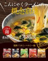 「美味しさとカロリーの両方に満足!ローカロ麺」の画像(5枚目)